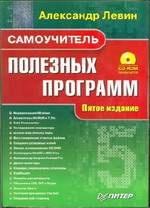 Книга Самоучитель полезных программ. 5-е издание.