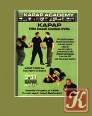 Книга The Kapap: Elite Israeli Combat  (Disk 1)