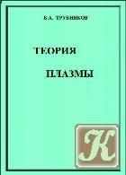 Книга Теория  плазмы