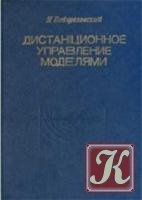 Книга Дистанционное управление моделями. Пособие моделиста и радиолюбителя