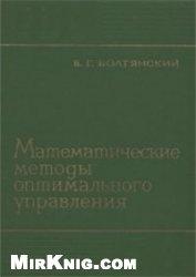 Книга Математические методы оптимального управления