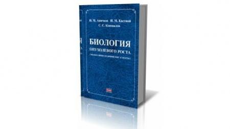 Книга «Биология опухолевого роста», Аничкова, Кветного и Коновалова. пригодится студентам-медикам и всем интересующимся механизамами