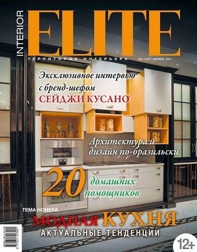 Книга Журнал: Elite. Территория интерьера  №9 (104) (сентябрь 2014)