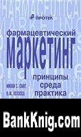 Книга Фармацевтический маркетинг. Принципы, среда, практика.