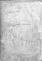 Книга Настройка процесса литья под давлением
