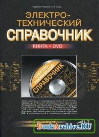 Книга Электротехнический справочник (книга +DVD).