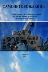 Книга Самолетовождение. 2 части