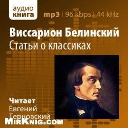 Статьи о классиках (аудиокнига)