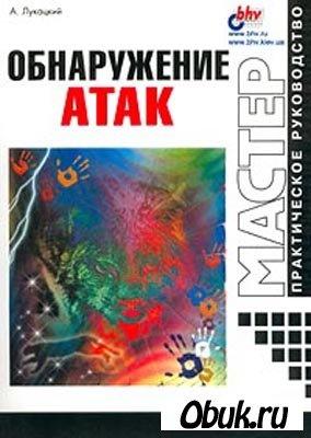 Книга Обнаружение атак