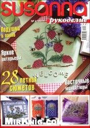 Журнал Susanna рукоделие № 4 2011