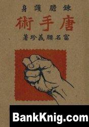 Книга Rentan Goshin Toudi Jutsu