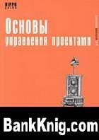 Книга Основы Управления Проектами