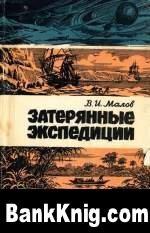 Книга Затерянные экспедиции (Школьникам об истории географических открытий)