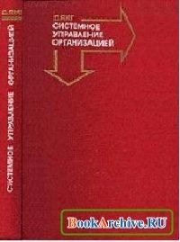 Книга Системное управление организацией.