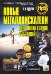 Книга Новые металлоискатели для поиска кладов и реликвий