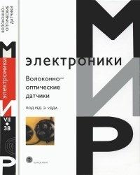 Книга Волоконно-оптические датчики