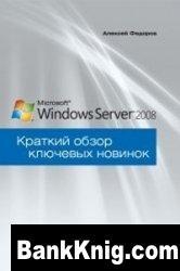 Windows Server 2008. Краткий обзор ключевых новинок