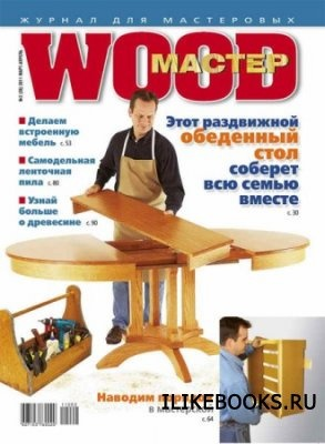 Журнал Wood Мастер №2 (март - апрель 2011)