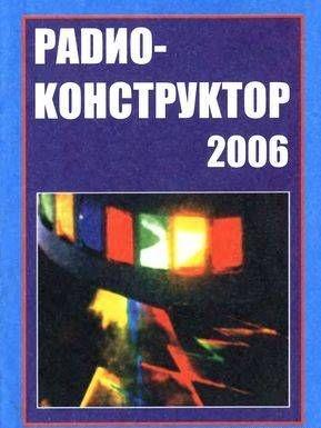 ЖУРНАЛ РАДИОКОНСТРУКТОР 2006 1 СКАЧАТЬ БЕСПЛАТНО