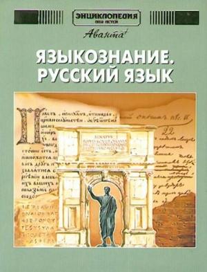 Книга Энциклопедия для детей (т.10) - Языкознание. Русский язык