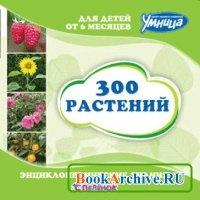 Книга 300 растений