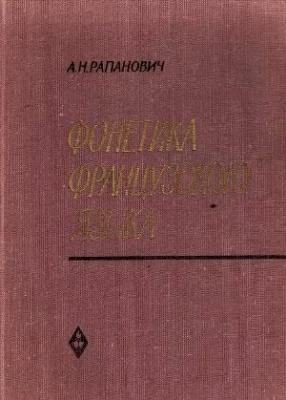 Книга Фонетика французского языка