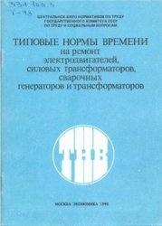 Книга Типовые нормы времени на ремонт электродвигателей, силовых трансформаторов, сварочных генераторов и трансформаторов