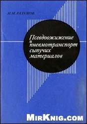 Книга Псевдоожижение и пневмотранспорт сыпучих материалов