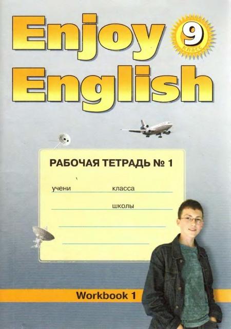 Книга Английский язык 9 класс Enjoy English