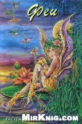 Книга Феи. Рисуем акварельными красками