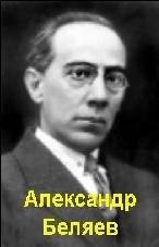 Книга Сборник книг Александра Беляева