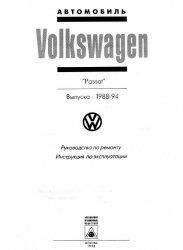 """Книга Руководство по ремонту и обслуживанию Volkswagen """"Passat"""" выпуска 1988-94"""