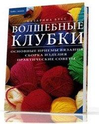 Книга Волшебные клубки. Основные приемы вязания. Сборка изделия. Практические советы