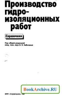 Книга Производство гидроизоляционных работ