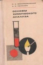 Основы химического анализа