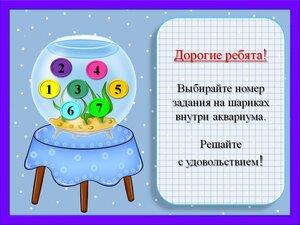 ТРЕНАЖЕР МАТЕМАТИЧЕСКИЙ АКВАРИУМ 3 КЛАСС Порошук ИВсс.jpg