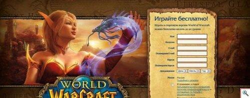 ��� ������ � World of Warcraft ���������
