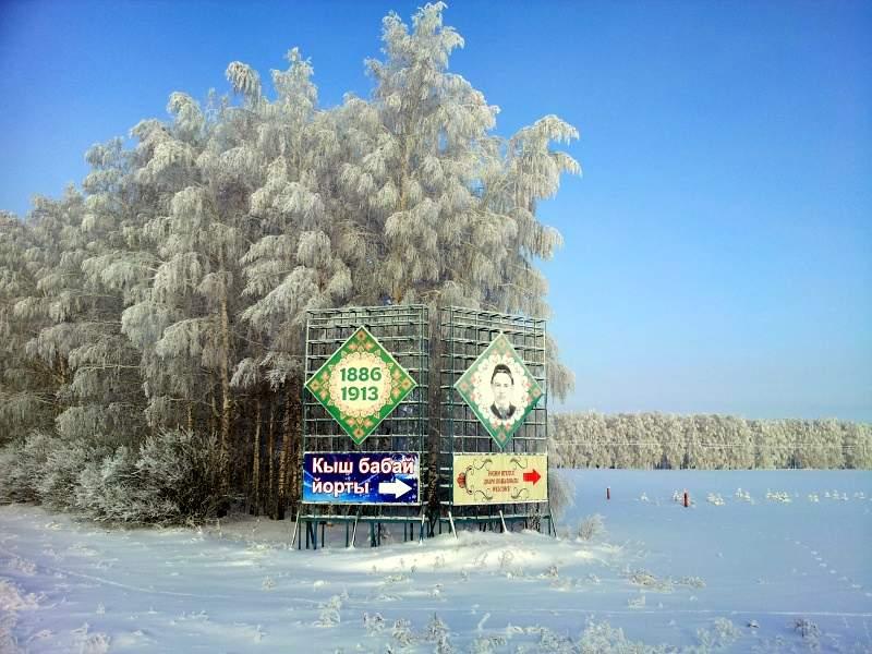 татарский Дед Мороз
