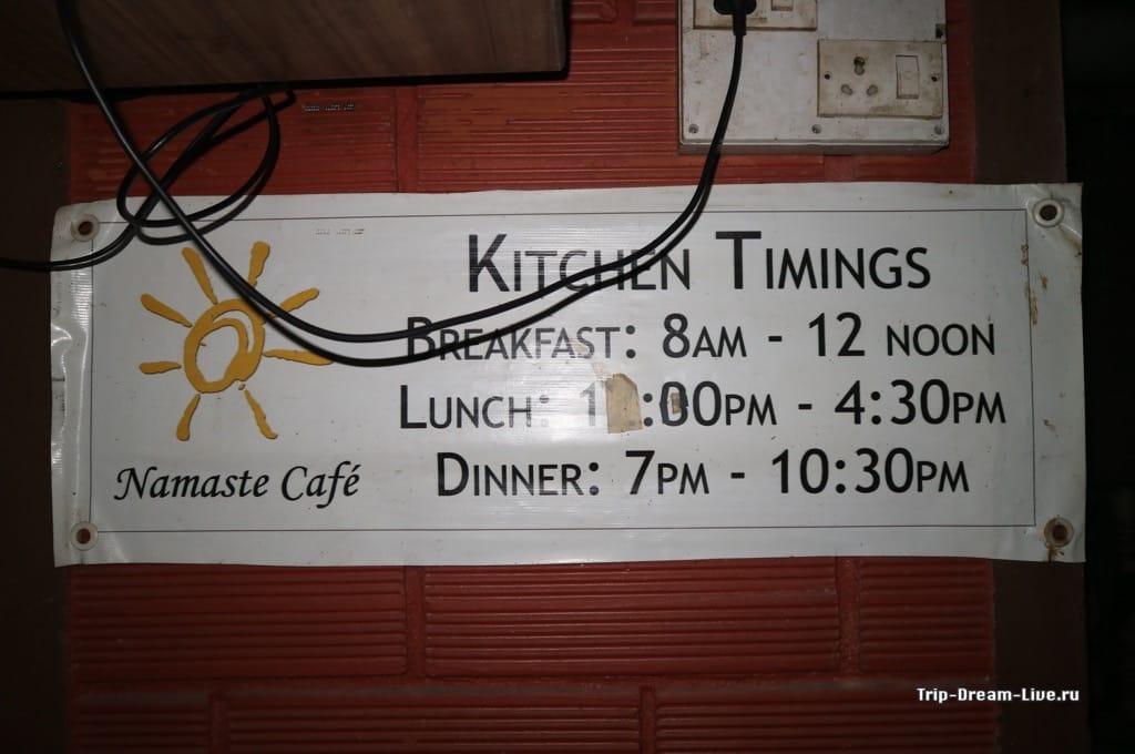 Расписание работу кухни в Namaste Cafe