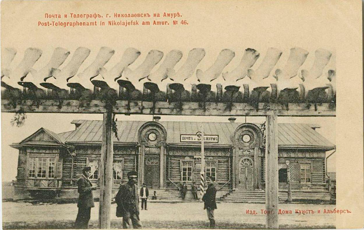 Почта и Телеграф