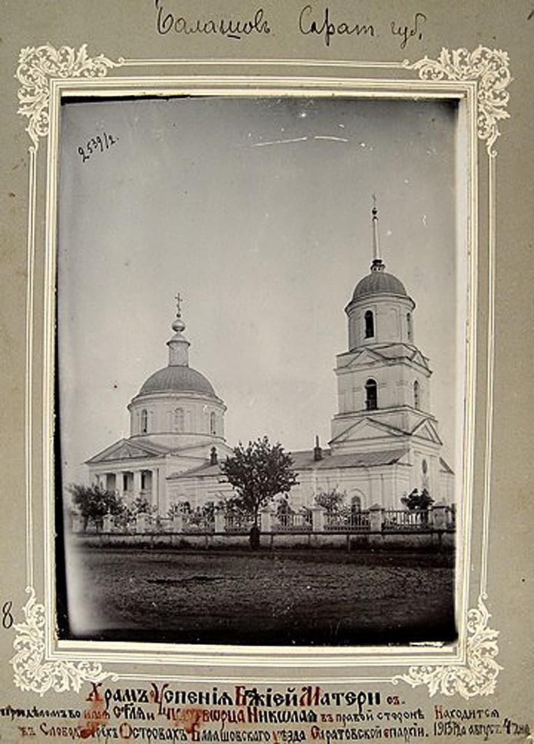 Успенская церковь в слободе Три Острова