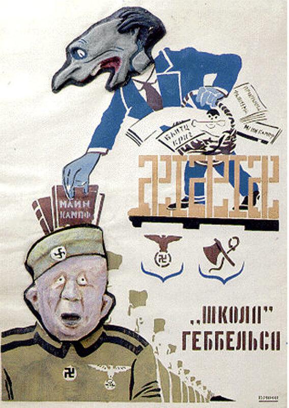 «Красная звезда», 15 апреля 1942 года, немецкий солдат, пропаганда Геббельса