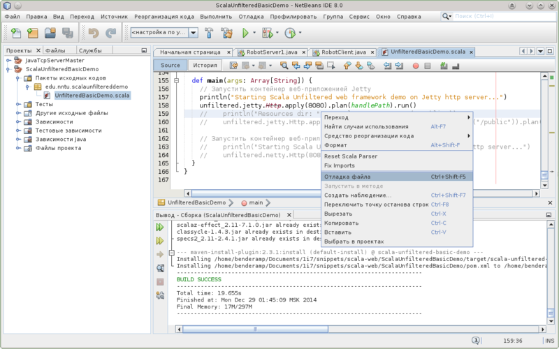 scala-netbeans-19.png