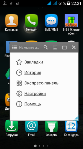 Boat_Browser_for_Helpix_Ru_7.png