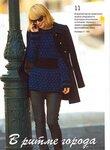 12_Сабрина_Спец.мода в Париже_ 2013_18.jpg