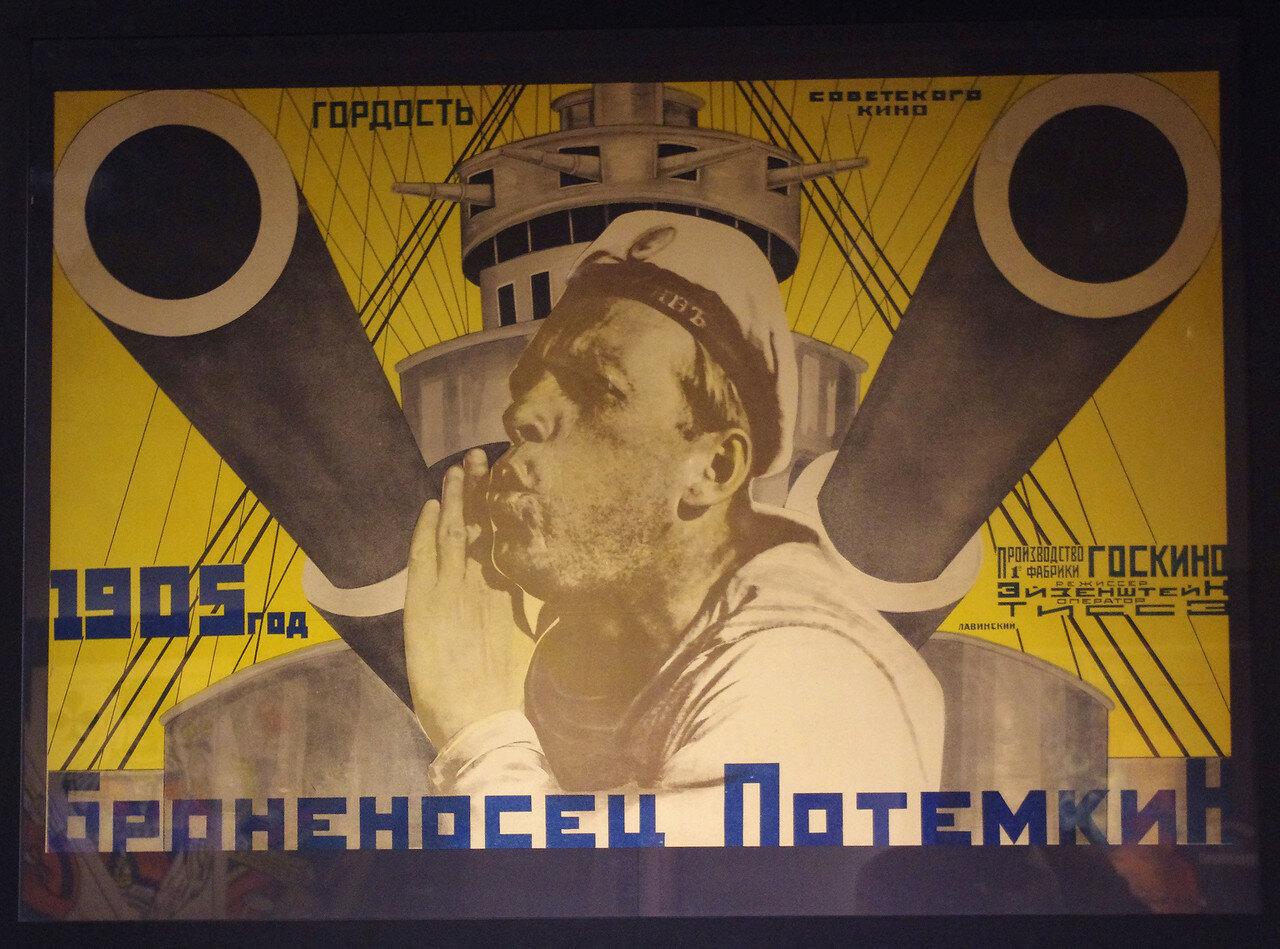 Антон Михайлович Лавинский. Плакат к фильму «Броненосец «Потемкин»»