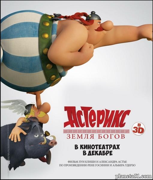 Астерикс: Земля Богов / Asterix: Le domaine des dieux (2014/WEB-DL/WEB-DLRip)