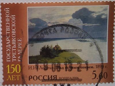 2006 150 лет третьяковке левитан 5.60