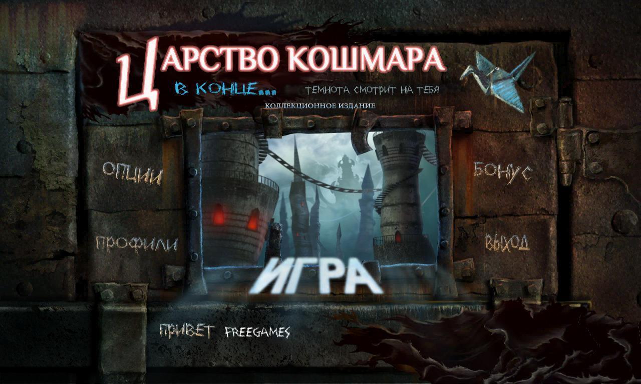 Царство кошмара 2. В конце... Коллекционное издание   Nightmare Realm 2: In the End CE (Rus)