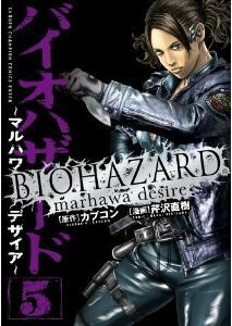 Resident Evil: The Marhawa Desire 0_120d76_a5045d12_L